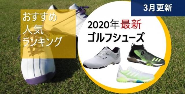 ゴルフシューズ売れ筋ランキング【2020年2月販売実績データを元にご紹介!】