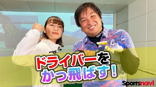 里崎智也がドライバーの飛距離アップに挑戦!【井上莉花プロが伝授】
