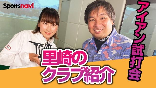 里崎智也のクラブセッティングを井上莉花プロがチェックしてみた