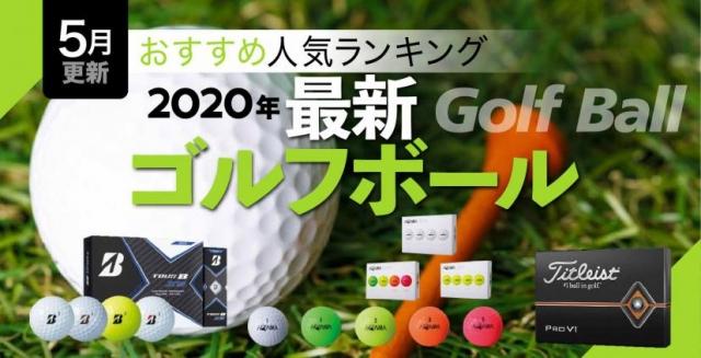 ゴルフボール売れ筋ランキング【2020年4月販売実績データを元にご紹介!】