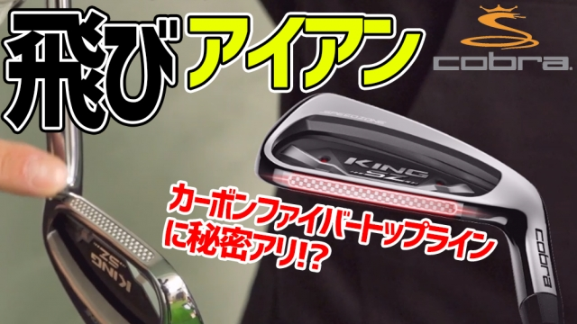 HS42m/sのアマチュアゴルファーはコブラの新作「SpeedZone(スピードゾーン)」アイアンで飛ばせるのか?