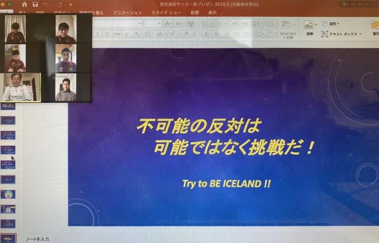 資料を使いながら、西京高校サッカー部員に「サッカーに不可能はない」とアドバイスをする霜田監督