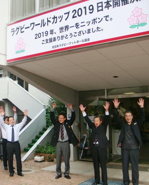 ラグビーワールドカップ日本開催が決まったのは2009年7月。10年の月日をかけて準備がなされた