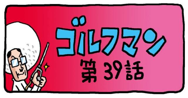 ゴルフマン【第39話】シューってやるやつ