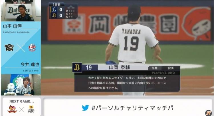 オリックス・山本由伸投手は山岡泰輔投手を先発に