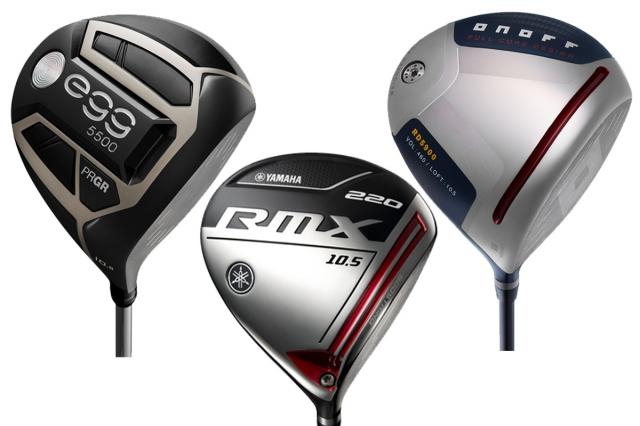 高慣性モーメントでも軽量で振りやすく、つかまりのいい国内ブランド3モデル。左からプロギア「NEW egg 5500」、ヤマハ「RMX 220」、グローブライド「オノフ 赤 RD5900」