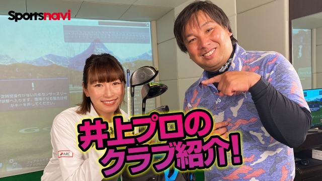 里崎智也が井上莉花プロのクラブセッティングをチェック!