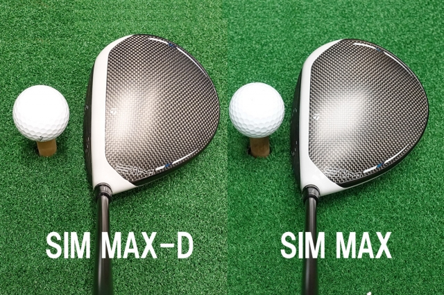 SIM MAX(右)よりもSIM MAX-D(左)のほうがクラウンの白いラインが太い
