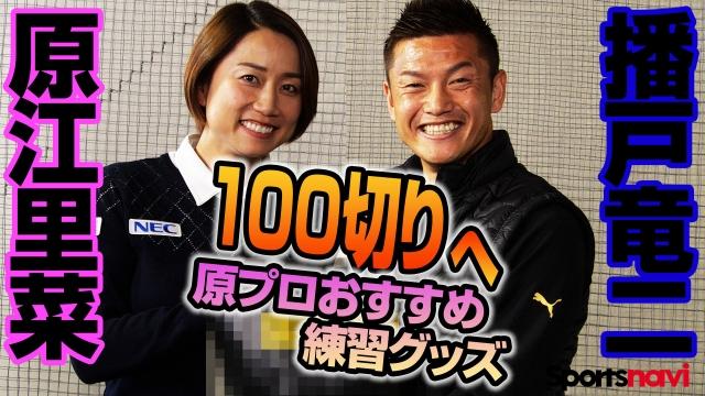 播戸竜二が100切りを目指す!原江里菜プロが教える「ハンドファースト練習法」