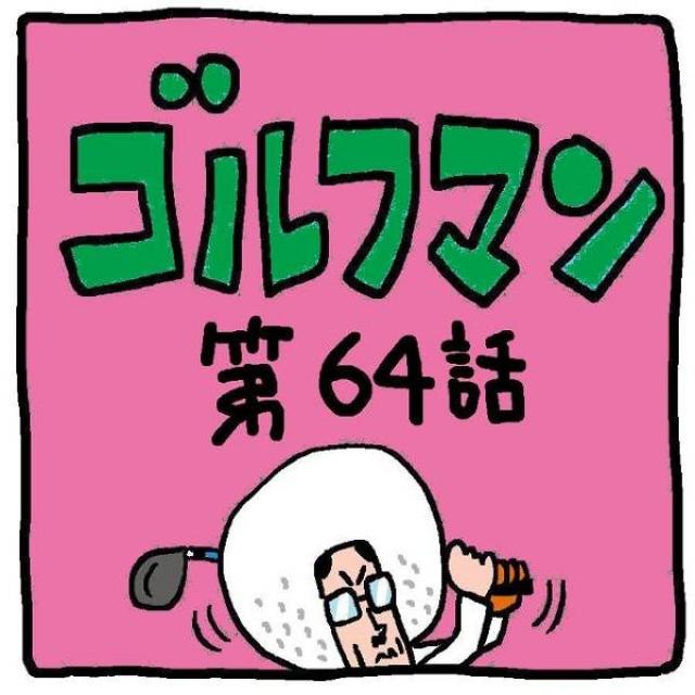 ゴルフマン【第64話】バンカーのイメージ