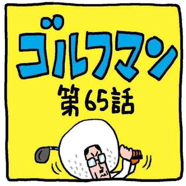 ゴルフマン【第65話】ボイスナビ