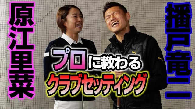 原江里菜プロが播戸竜二のクラブセッティングをチェック!