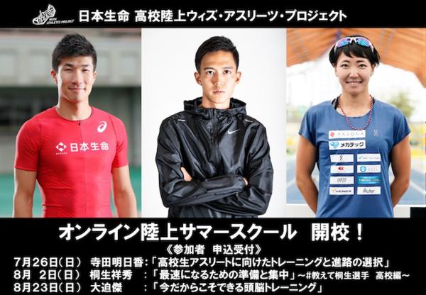大迫、桐生、寺田の3選手が発足させたプロジェクトで「オンライン陸上サマースクール」を開校することとなった
