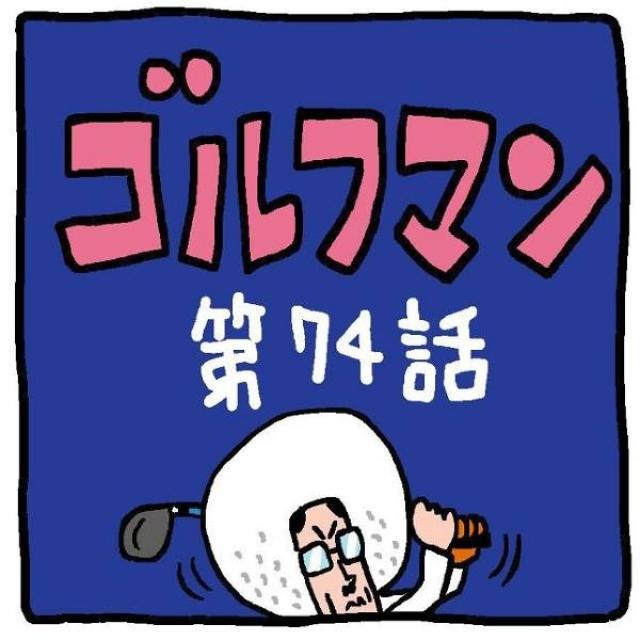ゴルフマン【第74話】フライヤー