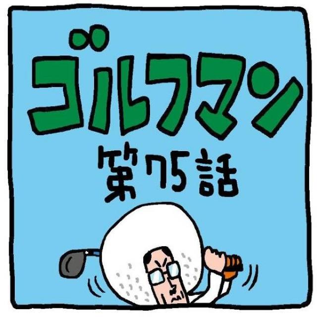 ゴルフマン【第75話】教え魔?