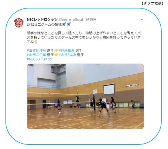 ミニゲーム形式の練習の様子(6/9更新の公式Twitter)