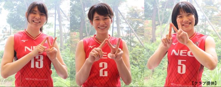 日本代表座談会をNECレッドロケッツの「N」ポーズで締めくくった3選手の活躍に注目