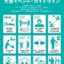 日本サーフィン連盟が、大会・イベントの開催に向けた「感染拡大予防ガイドライン」を発表
