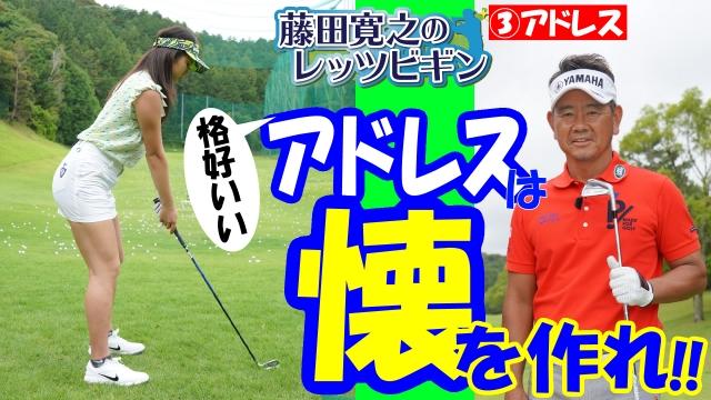 【第3回】藤田寛之のLet's Bigin!【アドレス編】