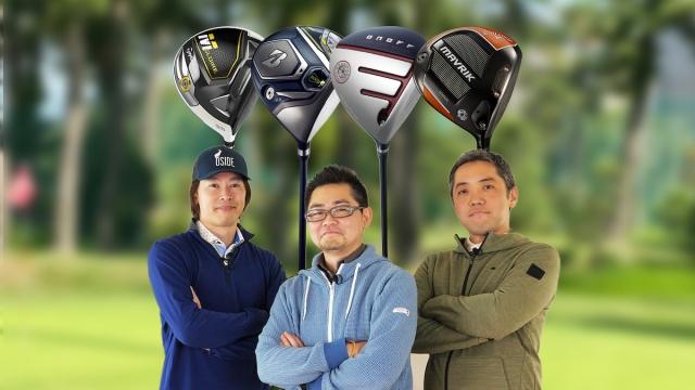 ゴルフ識者3人が厳選。いま注目の「スライサー向けドライバー」はコレ!