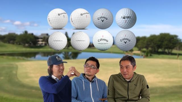 【徹底討論】ゴルフ識者3人がこだわりのゴルフボールを語る!