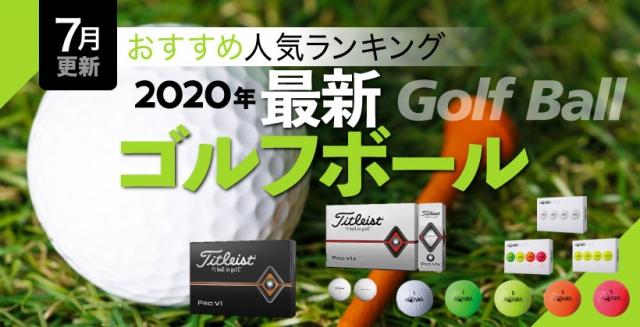 ゴルファーに選ばれたボールはどれ?最新売れ筋ランキング【2020年6月販売実績データを元にご紹介!】