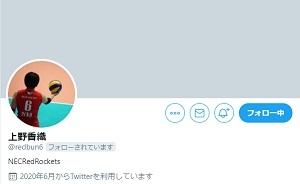 「Twitterはじめました。」-上野選手