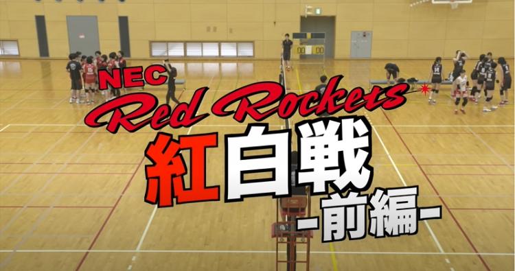 レッドロケッツは大会中止を受け、活動自粛前にチーム内で実施した紅白戦をYouTubeチャンネルで配信した