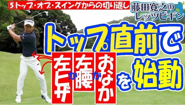 【第5回】藤田寛之のLet's Begin!【トップ・オブ・スイング編】