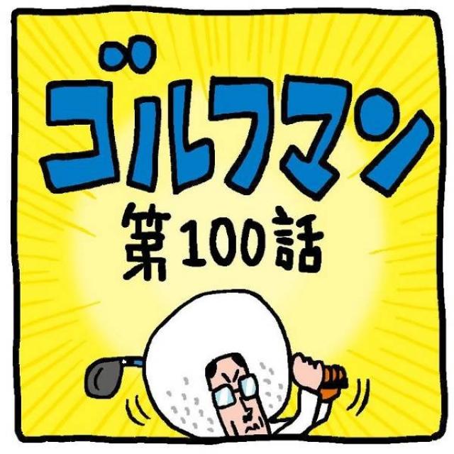 ゴルフマン【第100話】アプローチ名人