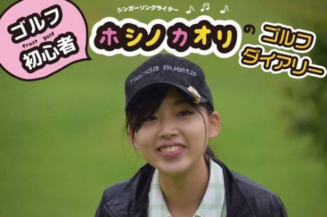 vol.34【ゴルフダイアリー】土砂降りの雨ラウンドで粘りのゴルフ