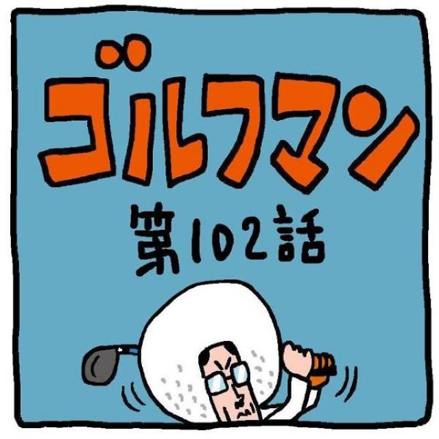 ゴルフマン【第102話】再現性