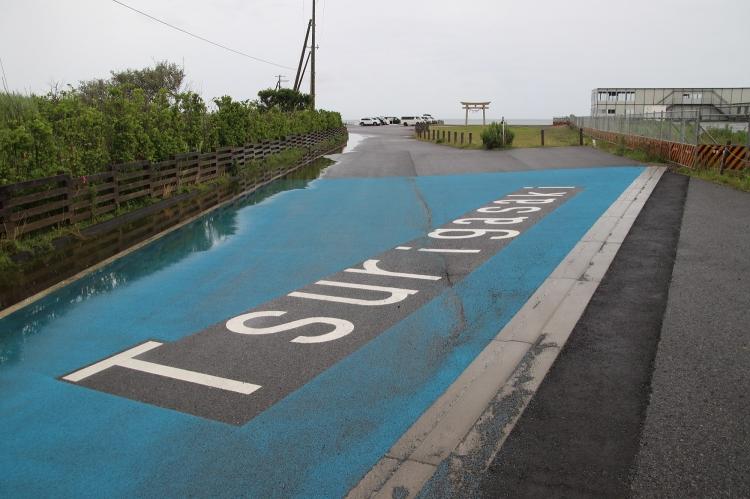 駐車場の入口付近には「Tsurigasaki」の文字が印された