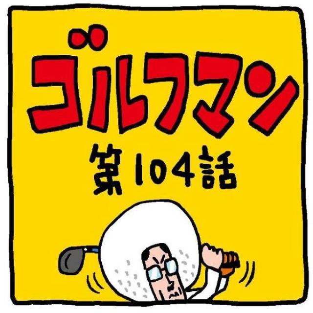 ゴルフマン【第104話】ピンは立てたまま!