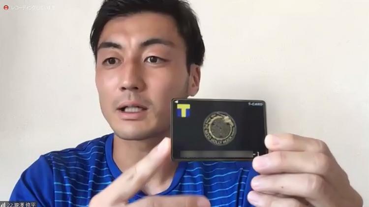 応援型Tカードの誕生を喜ぶ水戸ホーリーホック瀧澤修平選手