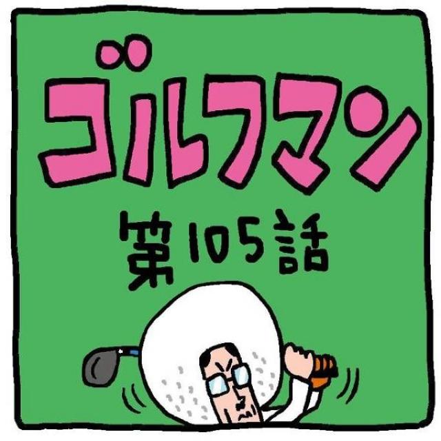 ゴルフマン【第105話】ドロップ