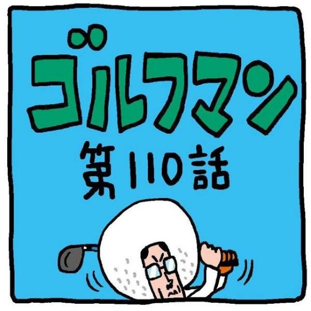 ゴルフマン【第110話】プレッシャーかけないで〜