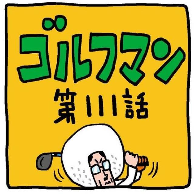 ゴルフマン【第111話】花粉症