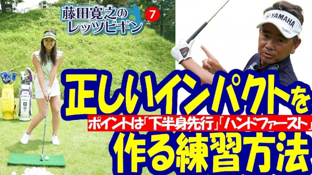 【第7回】藤田寛之のLet's Begin!【ダウンスイングの切り返し編】