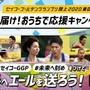 【セイコーGGP】届け!おうちで応援キャンペーン!!