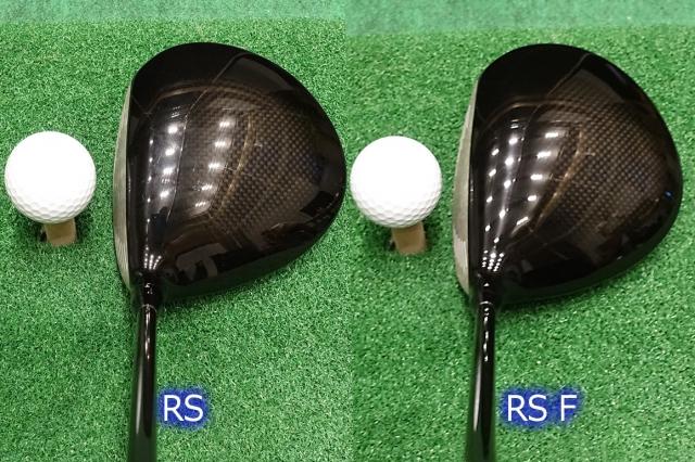 RS(左)と比較すると、小ぶりでシャープな印象。アスリートが好む見た目に仕上がっている