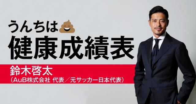 うんちは健康成績表【元サッカー日本代表・鈴木啓太】