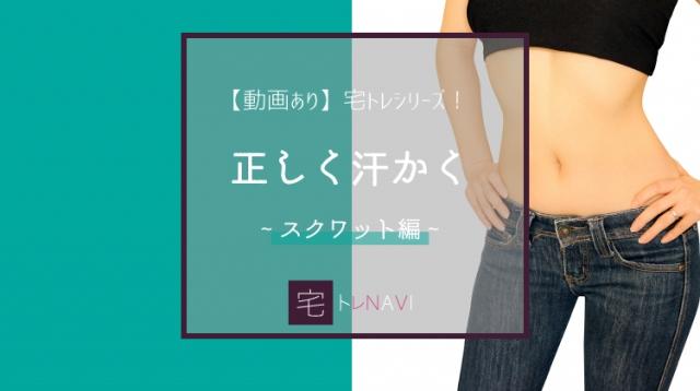 宅トレシリーズ!正しく汗かく〜スクワット編〜