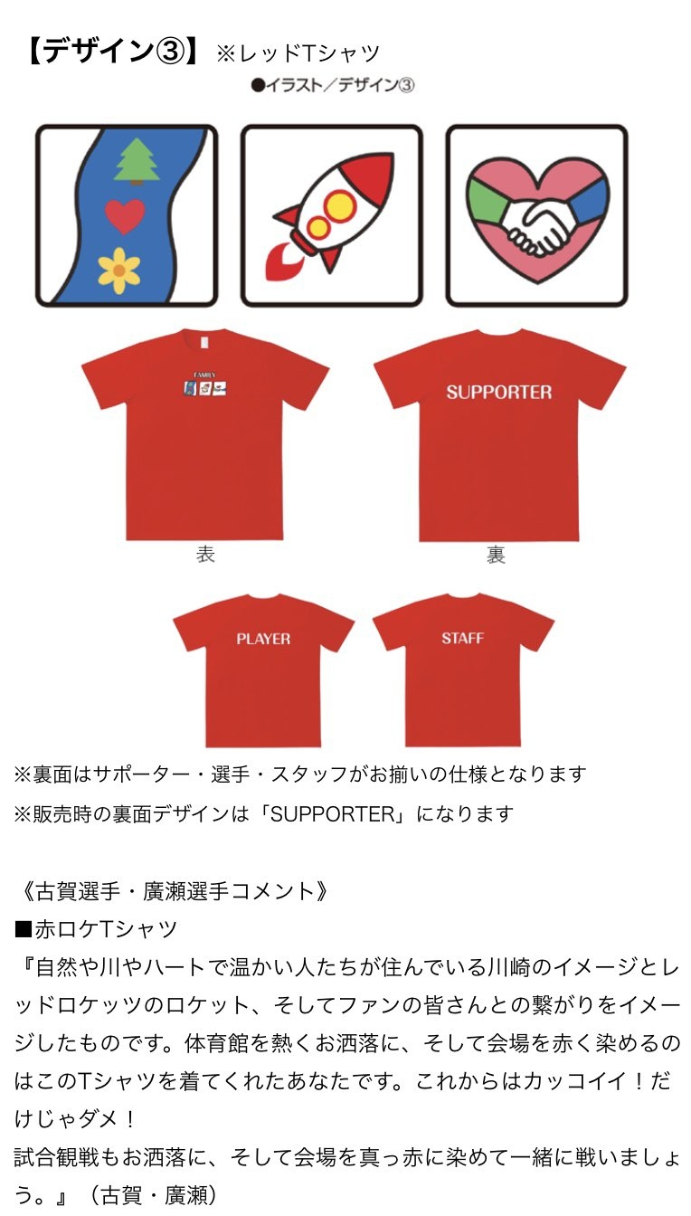 1つ目の「試合観戦時に着て欲しいもの。」と語られた、サポーター・選手・ファンが一体となるデザイン。