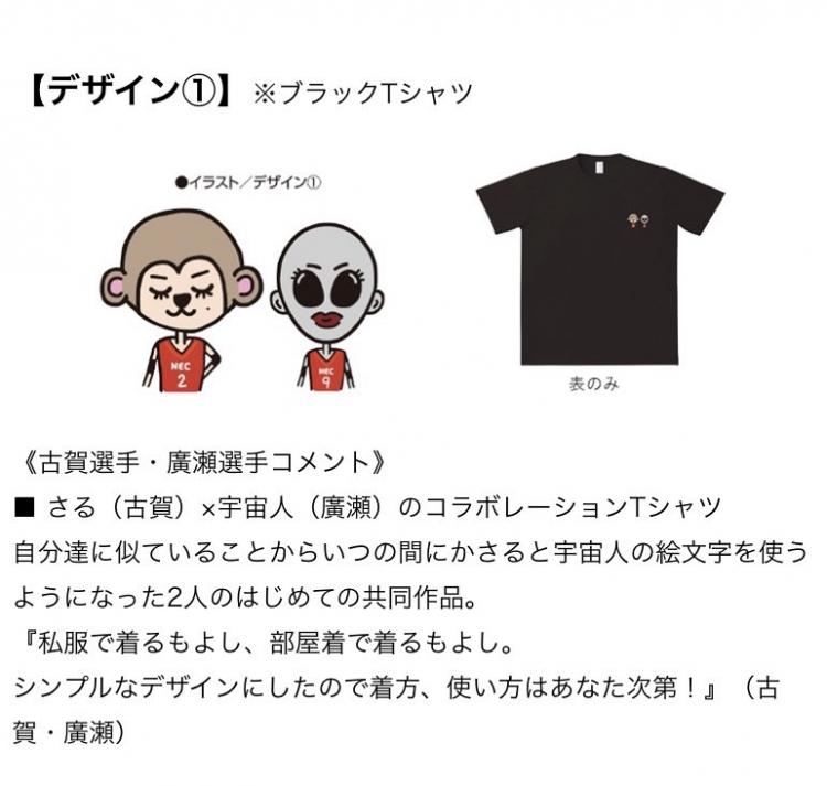 2人のキャラクター、さる(古賀)宇宙人(廣瀬)をモチーフにしたデザイン。
