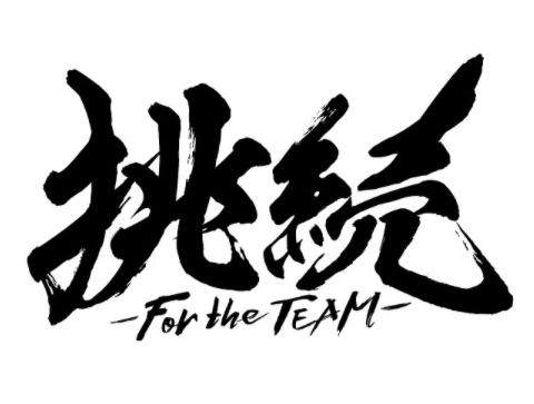 チームの今季テーマである「挑続-挑戦を続ける」