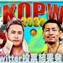 【新日本プロレス】『KOPW2020』1回戦、全試合のルールがついに決定!