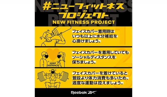 「#ニューフィットネスプロジェクト」https://reebok.jp/new-fitness-project/