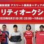 〜本日8月31日(月)より、日本代表選手も参加する第1弾がスタート!〜日本陸上競技連盟アスリート委員会チャリティオークションの開催について
