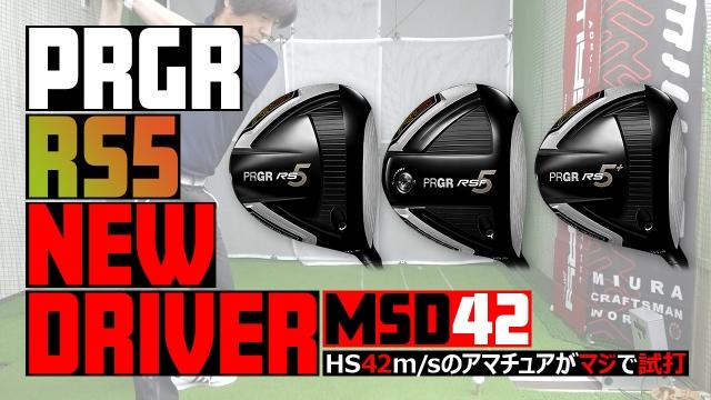 """【プロギア/PRGR】""""Wコアで飛ばす""""RS5ドライバーの3機種をヘッドスピード42m/sで試打!性格はまさに三者三様!?【MSD42】"""